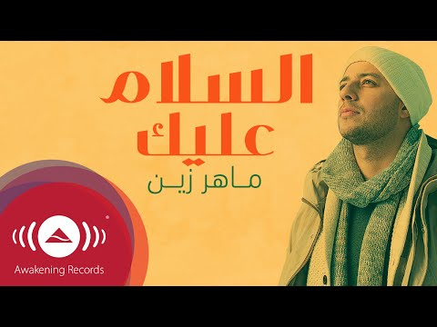 Maher Zain - Assalamu Alayka (Arabic Version) | Official Lyrics Video