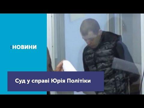 Ще два місяці під вартою проведе білорус, якого обвинувачують у шпигунстві