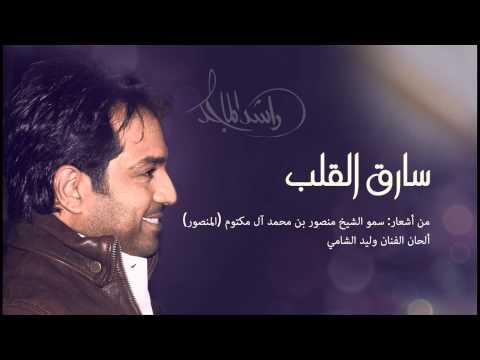 فيديو : سارق القلب - راشد الماجد | 2014