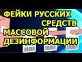 По стопам Геббельса: ТОП фейков российских СМИ об Украине