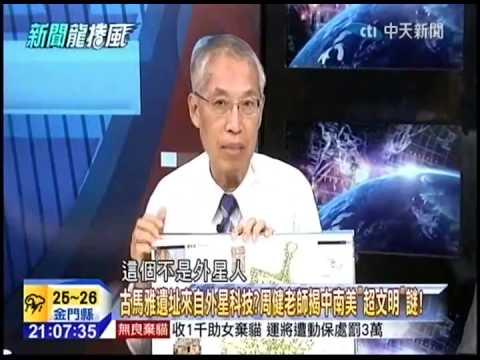 新聞龍捲風 20150528