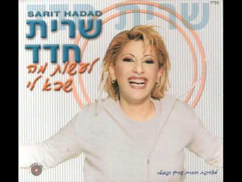 שרית חדד - עולם של חלומות - Sarit Hadad - Olam Shel Chalomot
