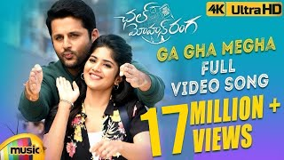 Ga Gha Megha Full Video Song - Chal Mohan Ranga