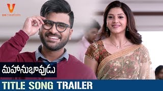 Mahanubhavudu Title Song Trailer | Mahanubhavudu Movie Songs