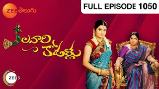 Kalavari Kodallu 18-11-2014 ( Nov-18) Zee Telugu TV Serial, Telugu Kalavari Kodallu 18-November-2014 Zee Telugutv