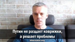 Андрей Ваджра: Путин не раздает коврижки, а решает проблемы (20.01.2020 15:50)
