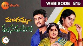 Mangamma Gari Manavaralu 19-07-2016 | Zee Telugu tv Mangamma Gari Manavaralu 19-07-2016 | Zee Telugutv Telugu Episode Mangamma Gari Manavaralu 19-July-2016 Serial