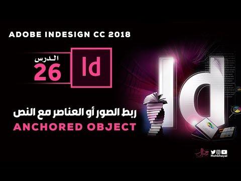 26 - ربط الصور والعناصر مع النصوص في الانديزاين ::  Anchored Object in Adobe InDesign CC 2018