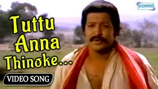 Tuttu Anna Thinoke  - Jimmi Gallu  Vishnuvardhan kannada old songs