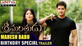 Mahesh Babu Birthday Special Trailer