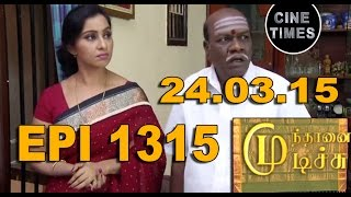 Mundhanai Mudichu 24-03-2015 Suntv Serial | Watch Sun Tv Mundhanai Mudichu Serial March 24, 2015
