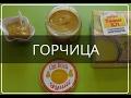 ГОРЧИЦА/Как сделать вкусную домашнюю горчицу