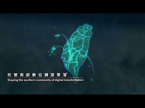 科技產業園區啟動全臺首座「數位轉型共創基地」