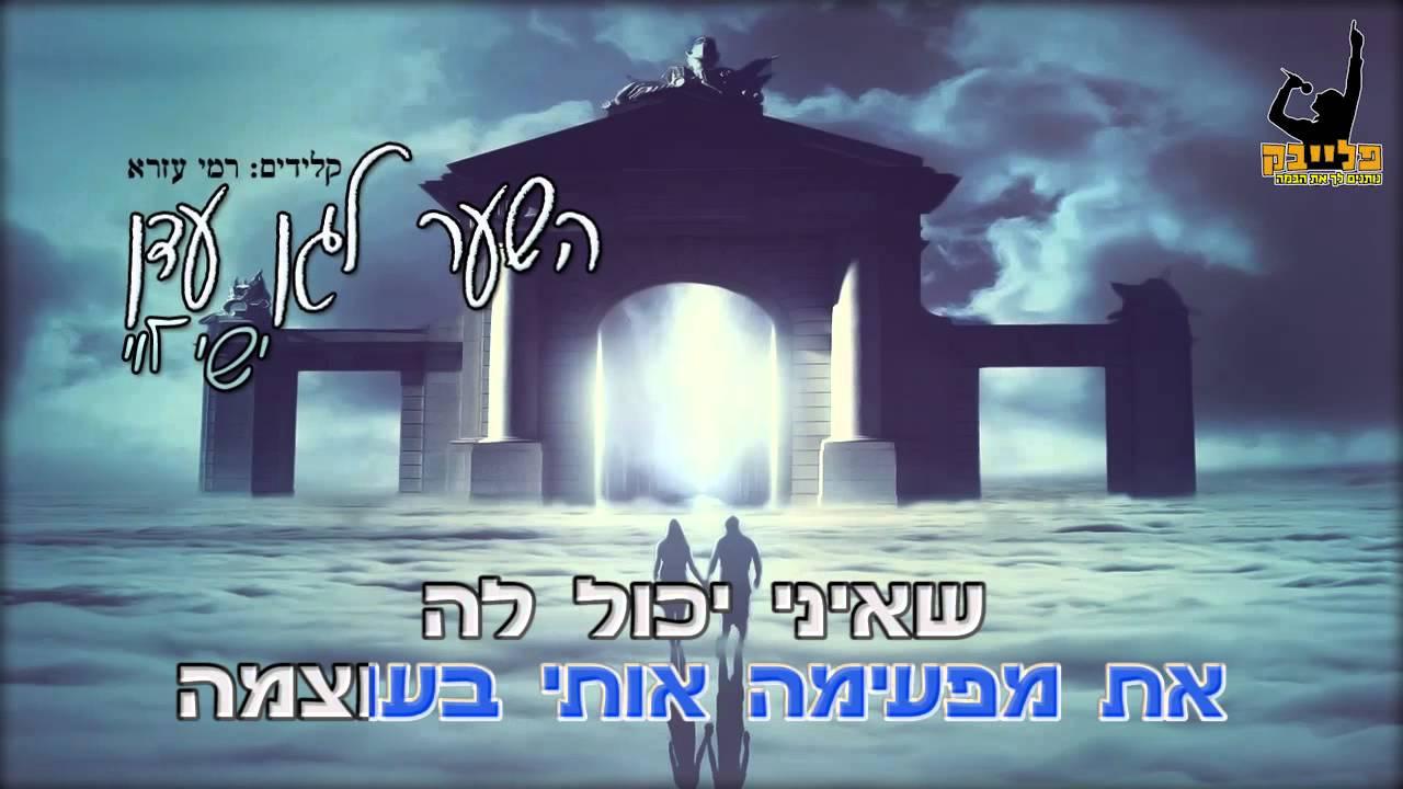 ישי לוי השער לגן עדן קריוקי - פלייבק הפקות