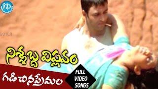 Nishabda Viplavam - Gadichina Premala Video Song
