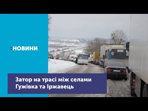 Майже 200 людей у авто та бусах застрягли у снігових заметах учора на Чернігівщині