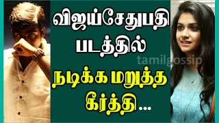 Keerthy Suresh Avoid To Act With Vijay Sethupathi Kollywood News 22-10-2016 online Keerthy Suresh Avoid To Act With Vijay Sethupathi Red Pix TV Kollywood News