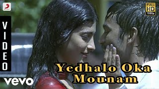 3 (Telugu) - Yedhalo Oka Mounam Video