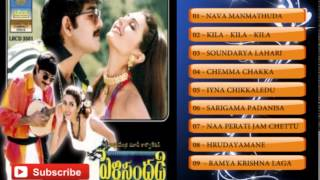 Pelli Sandadi Movie Songs | Jukebox