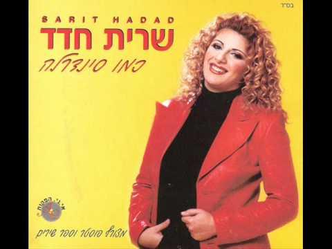 שרית חדד - לדמעות יש פה - Sarit Hadad - Ldamoot yesh pe