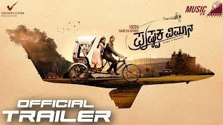 Pushpaka Vimana | Official Trailer - Ramesh Aravind| Yuvina | Rachitha Ram