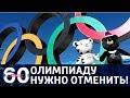 60 минут. Олимпиада для диктаторов: зачем нужны такие игры? От 20.02.18