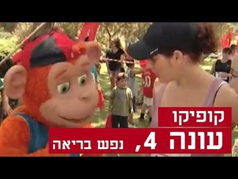 קופיקו עונה 4, פרק  18 - נפש בריאה