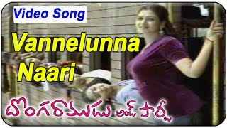 Vannelunna Naari Video Song - Donga Ramudu & Party