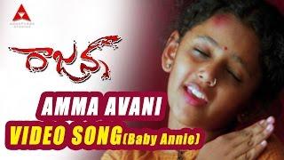 Amma Avani Video Song - Rajanna
