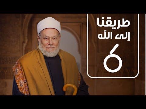 طريقنا الي الله - الشيخ علي جمعة - الحلقة السادسة