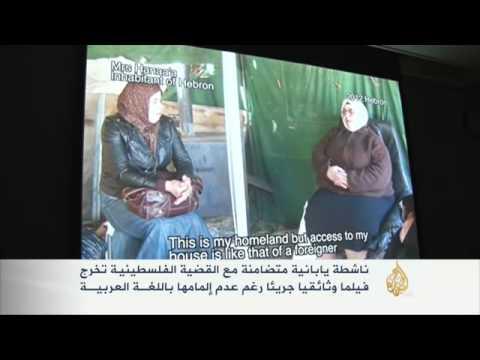 اعلان عن فيلم وثائقي ياباني تضامنا مع فلسطين..فيديو