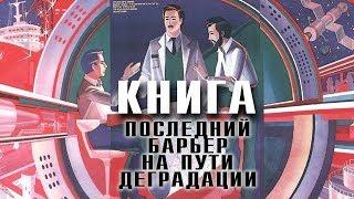 Михаил Делягин. Ключ к реальной картине мира