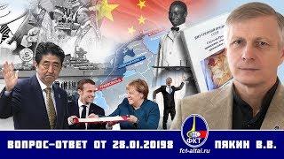 Валерий Пякин. Вопрос-Ответ от 28 января 2019 г. (29.01.2019 17:07)