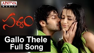Gallo Thele Song - Sarvam
