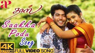 Sakka Podu Full Video Song 4K  Daas Tamil Movie Songs  Jayam Ravi  Renuka  Yuvan Shankar Raja