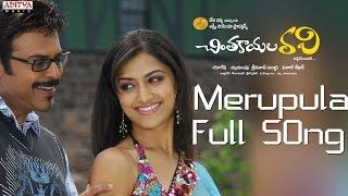 Merupula Full Song l Chintakayala Ravi