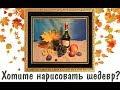 Рисуем красивый натюрморт ВИНОГРАД и ВИНО ► Художник Ревякин