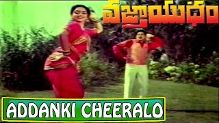 Addanki Cheeralo Video Song - Vajrayudham
