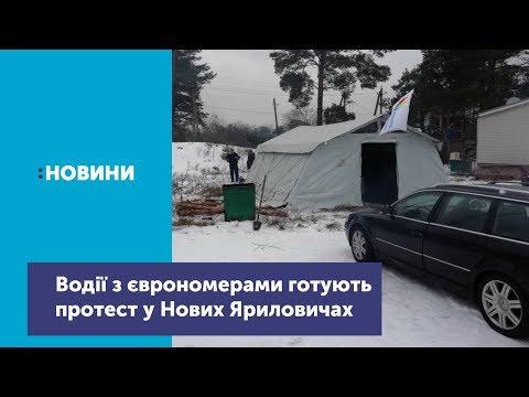 """Водії """"євроблях"""" готують акцію протесту на пункті пропуску Нові Яриловичі. ВІДЕО"""