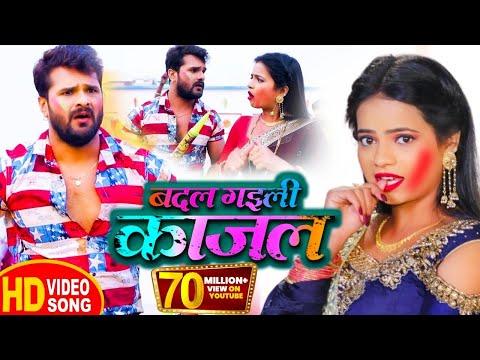 #Video || #Khesari Lal Yadav | बदल गइली काजल | #Antra Singh | Badal Gayili Kajal | Holi Song 2021