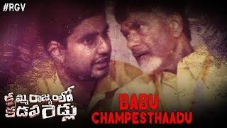 BABU CHAMPESTHADU Song | Kamma Rajyam Lo Kadapa Reddlu