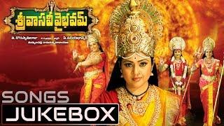 Sri Vasavi Vaibhavam Movie Songs Jukebox