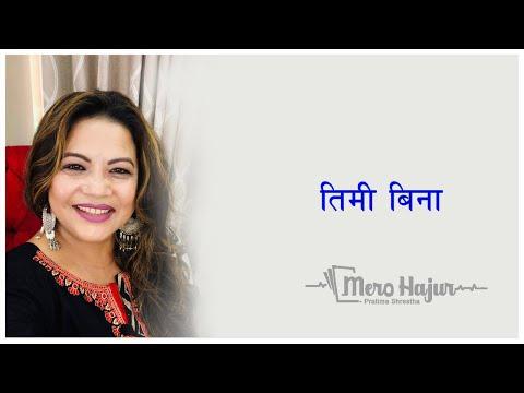 Mero Hajur with Pratima Shrestha Episode 27   3 June 2021