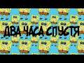 Фрагмент с начала видео ИГРЫ 2018 на СЛАБОМ ПК без ЛАГОВ | Запускаем The Forest, Subnautica, Crossout на слабом железе