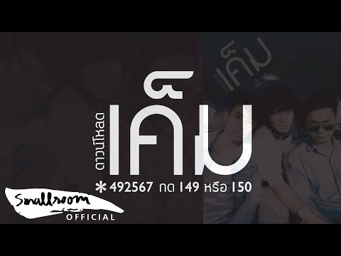 The Jukks - เค็ม [Official Single]