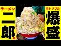 【大食い】二郎系ラーメン地獄盛りに挑戦!