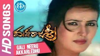 Gali Neeru Akkarledu Video Song - Maharajasri