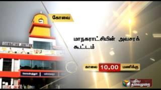 The Days Important Events Programs  27-03-2015 Puthiya Thalaimuraitv Show   Watch Puthiya Thalaimurai Tv The Days Important Events Programs  Show March 27, 2015