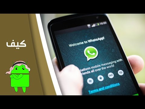 بالفيديو شاهد : كيف تقوم بنقل رسائل الـ واتساب من جهاز لأخر