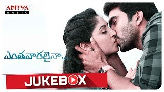 Entha Vaaralainaa Full Songs Jukebox